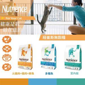 【】Nutrience紐崔斯無穀養生系列貓糧