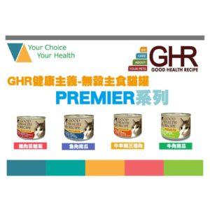 GHR健康主義-PREMIER 貓用無穀主食罐 175g