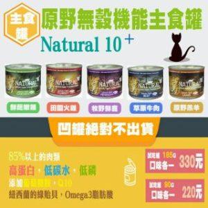 NATURAL 10+ N10+原野無穀機能主食罐(可混搭) 90g 185g
