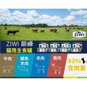 ZiwiPeak巔峰 93%鮮肉貓主食罐 85g 185g