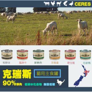 CERES克瑞斯天然無穀貓用主食罐 175g/90g