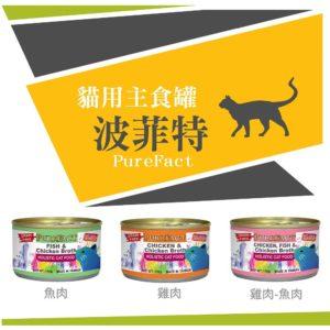 PurrFact 波菲特貓用主食罐 無穀/低磷/無膠 170g
