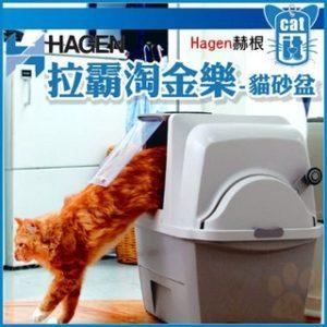 HAGEN赫根 拉霸淘金樂貓便盆 CAT IT