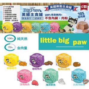 英國 Little Big Paw無穀主食貓餐盒85g