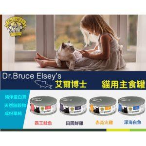 Dr.Bruce Elsey's 布魯斯艾爾 貓用主食罐 156g