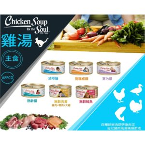 Chicken Soup 心靈雞湯-美國雞湯主食罐 156g