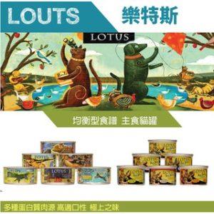 LOTUS樂特斯 慢燉無穀/慢燉嫩絲/樂特斯主食貓罐