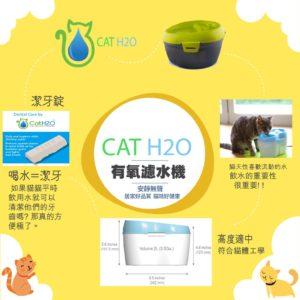 Cat H2O寵物有氧濾水機2L (貓用飲水機)