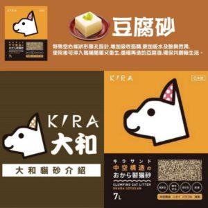 日本KIRA大和豆腐砂 7L
