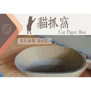 【試賣含運】瓦楞紙貓抓窩 碗型貓窩