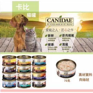 Canidae卡比貓主食罐  卡比主食罐 70g