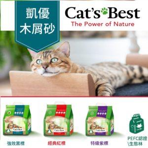 CAT'S BEST 德國凱優凝結木屑砂/紅標/紫標/黑標