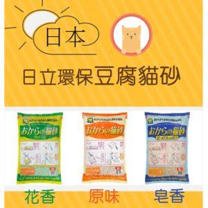 【一箱六包免運】良的日立貓環保豆腐砂 6L
