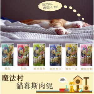 [嘗鮮促銷]貓肉泥Pet Village魔法村 PV肉泥 化毛配方慕斯泥
