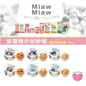 Aixia 愛喜雅 片狀妙喵貓罐 日本製 湯罐 70g