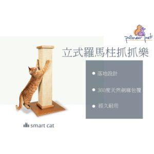 [現貨含運宅配]美國Smart Cat 立式羅馬柱爪爪樂/經典貓抓柱/貓抓板/貓跳台