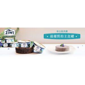 [箱購]ZiwiPeak巔峰 貓咪營養主食罐