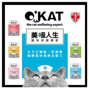 O'KAT 美喵人生貓咪保健專家 (膠囊粉狀/110顆)