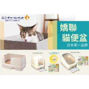 [含運] 日本嬌聯 Unicharm 寬型加大雙層抗菌消臭貓砂盆/雙層貓便盆