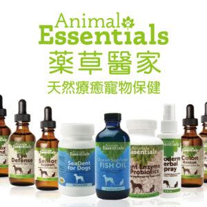 【藥草醫家】 天然療育寵物保健