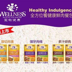 wellness Healthy Indulgence 全方位饗健康鮮肉餐包 3oz/85g