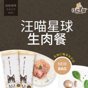 汪喵星球 貓咪生食/主食生肉餐-汪喵沙西米