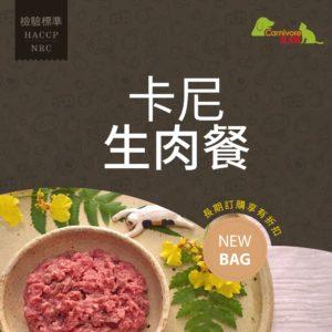 卡尼 Carnivore RAW 貓咪 卡尼生肉餐