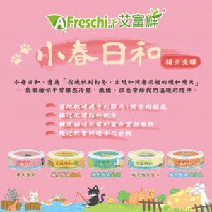 【】艾富鮮 小春日和主食罐系列 貓主食罐 80g/一箱24入混搭優惠價