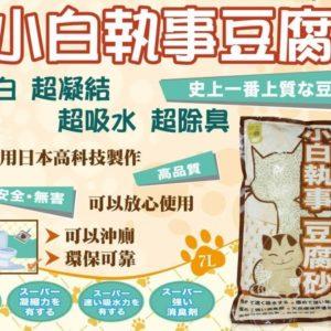 【一箱三包入】小白執事玉米豆腐砂18L 大包裝