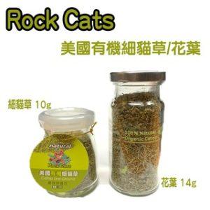 【貓薄荷】ROCK CATS超濃郁美國100%有機成分,香味濃郁,貓草貓大麻