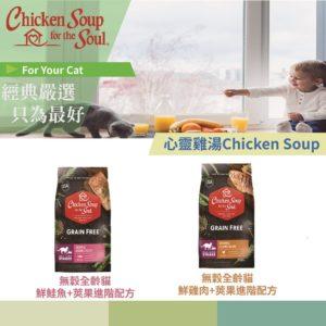 【第二件半價】美國雞湯 心靈雞湯 無穀貓糧 貓飼料4磅
