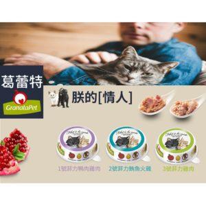 【】德國Granatapet葛蕾特朕的情人貓用主食餐盒系列85g