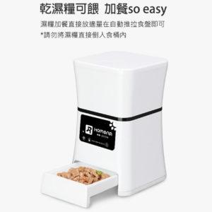 【霍曼智能】寵物餵食器-雙模版(自動餵食器)