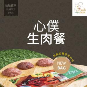 【】心僕鮮食貓咪生肉餐