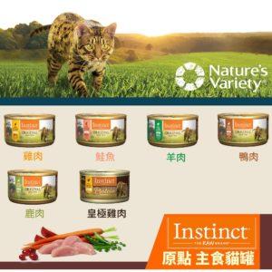Instinct原點 貓用主食罐 餐包