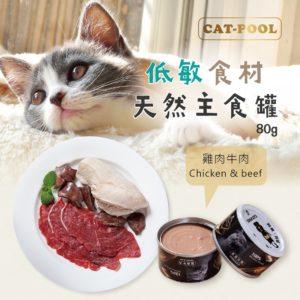 catpool貓侍 低敏食材 天然主食罐80g