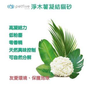【三包/箱 免運】Petfive 淨木薯凝結貓砂 13LB (5.9KG)