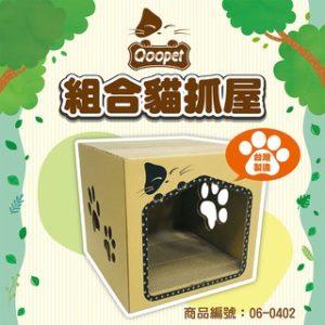 QOOPET 組合貓抓屋 貓抓板  貓屋 貓窩 貓紙箱 紙貓屋