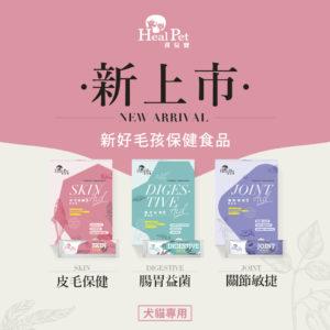 Heal Pet 喜兒寶 皮毛保健 腸胃益菌 關節敏捷配方顆粒粉 30包/盒 2.5g/包