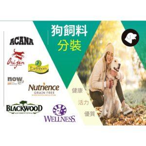 【真空/狗狗飼料分裝包3】/HALO/紐崔斯/NOW/原野優越/渴望/wellness/柏萊富