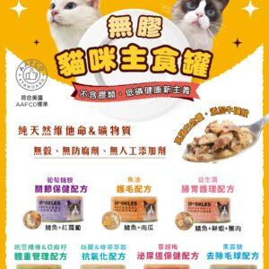 超級SP 無膠貓咪主食罐 70g