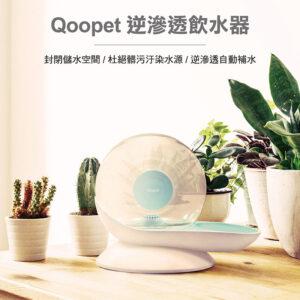 【Qoopet】逆滲透飲水器 2.8L