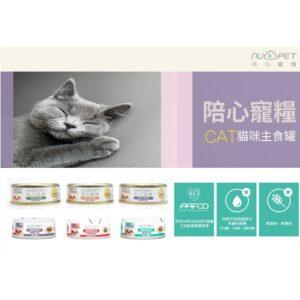 【12罐超取免運】陪心寵糧 蒸鮮好湯貓用主食罐 80g