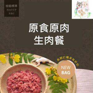 原食原肉 生肉餐