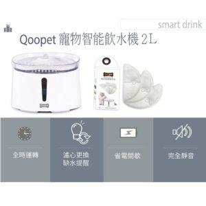 Qoopet寵物智能飲水機 2L
