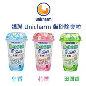 嬌聯 Unicharm 貓砂除臭粒