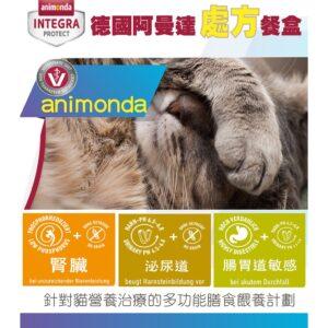 德國阿曼特 阿曼達處方餐盒Integra Protect  (腎臟餐盒/ 泌尿道餐盒/腸胃敏感餐盒)