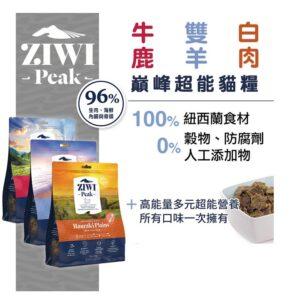 ZIWI巔峰 超能系列風乾鮮肉貓糧340g