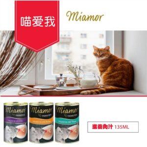 【】德國Miamor 喵愛我滋養肉汁 135ml 雞肉/鴨肉/鮪魚