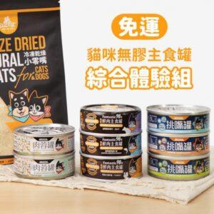 【免運商品】貓咪主食罐綜合體驗組